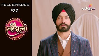 Choti Sarrdaarni - 11th October 2019 - छोटी सरदारनी - Full Episode