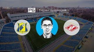 Прогноз Максима Афанасьева: «Ростов» – «Спартак»