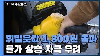 서울 휘발윳값 1ℓ에 1,800원 돌파...추가 물가상…
