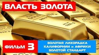 """""""Власть золота"""" ч.3 - Золотая лихорадка XIX века. Золотой стандарт."""