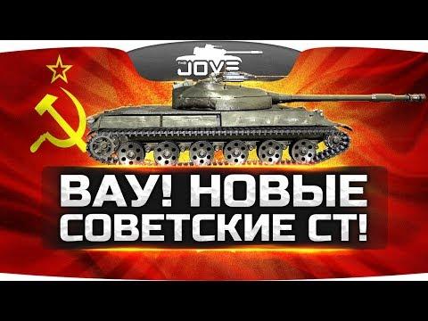 ЭТО ПРОСТО ВАУ! ● Новые Советские Средние Танки!
