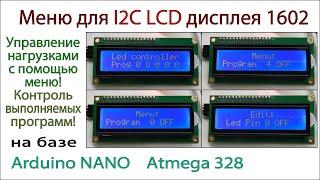 Меню для дисплея LCD 1602 на базе Arduino Nano. Контроль и управление нагрузками (светодиодами).