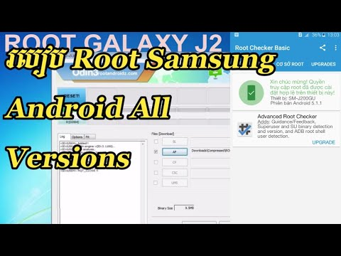 How To Root Samaung Galaxy J2 ( SM-J200GU ) With PC 100% / E-TO GAME