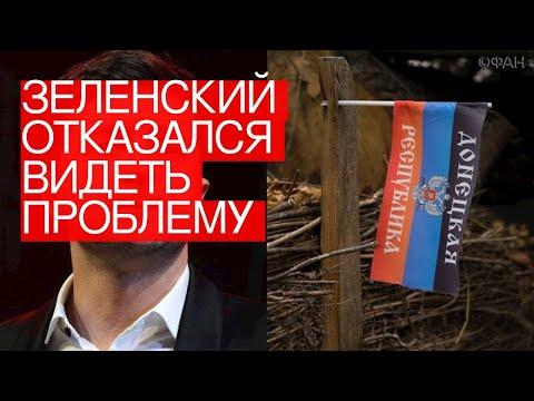 Зеленский отказался видеть проблему встатусе русского языка дляДонбасса