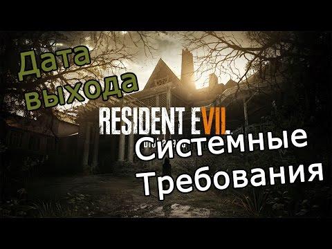 Resident Evil 7 - Дата выхода и Системные требования