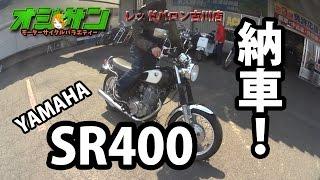 YAMAHA SR400納車!【モトブログ】