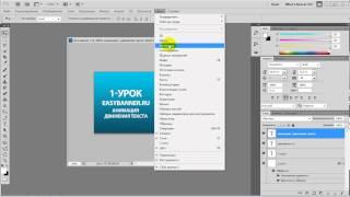 1-урок Анимация в фотошоп-движение текста. Создай свой баннер сам!