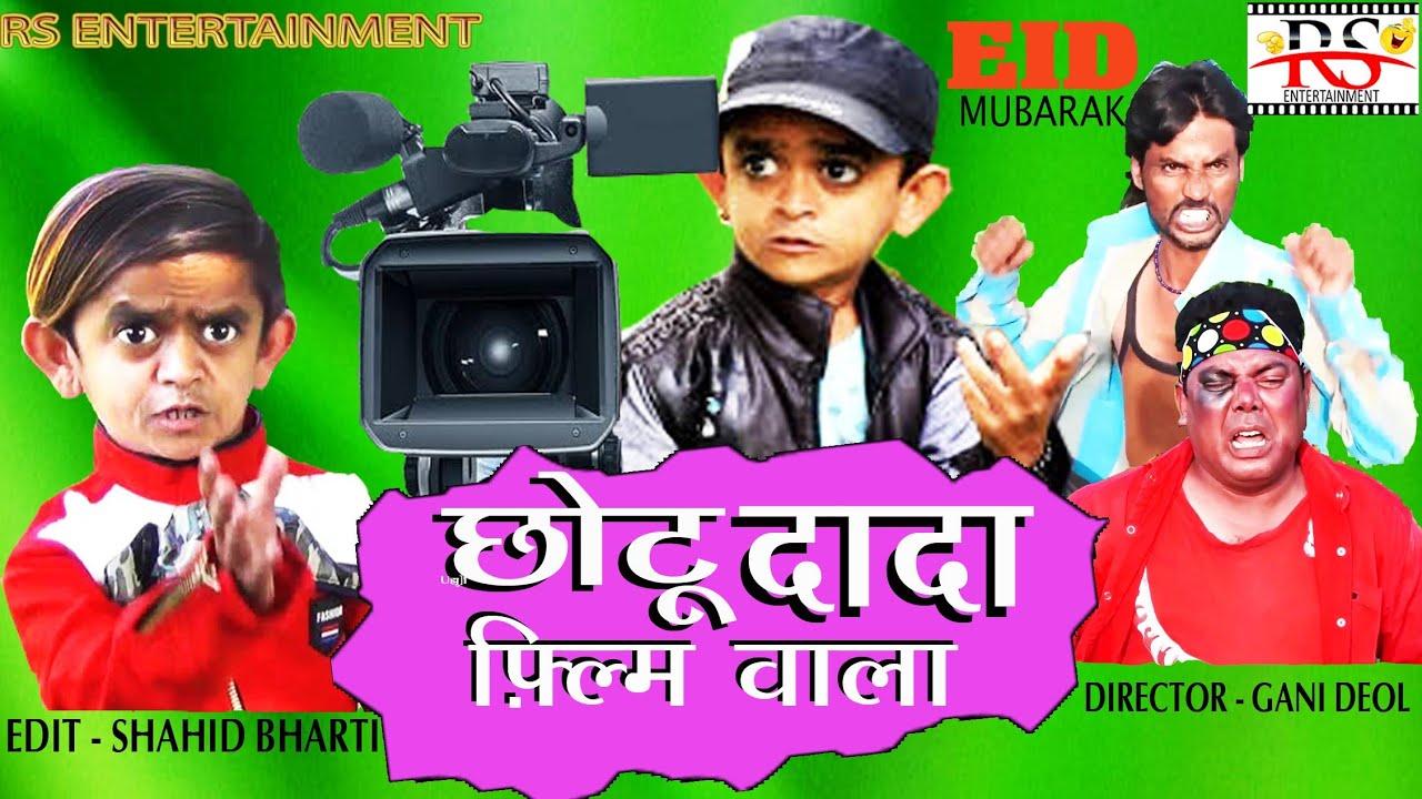CHOTU DADA FILM MAKER | छोटू दादा फिल्म निर्माता | KHANDESH HINDI COMEDY |