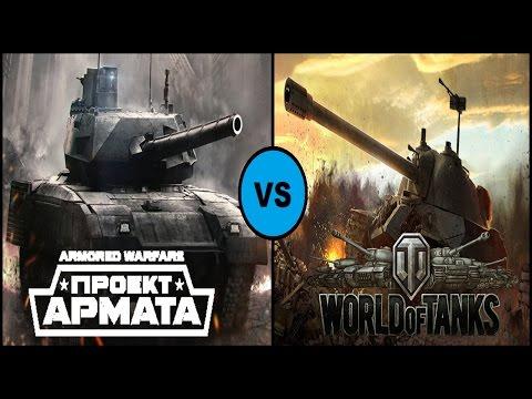 Сравнение World of tanks и Armored warfare Проект армата