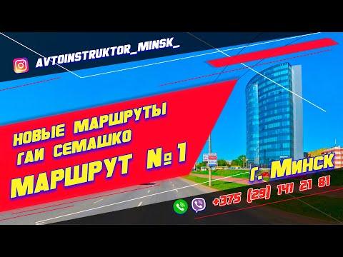 МАРШРУТ №1 часть 1 (НОВЫЙ) ГАИ Семашко г. Минск
