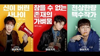 2018 Kore ''Romantik Komedi'' Dizileri /  2018 Korean Romantic Comedy Series