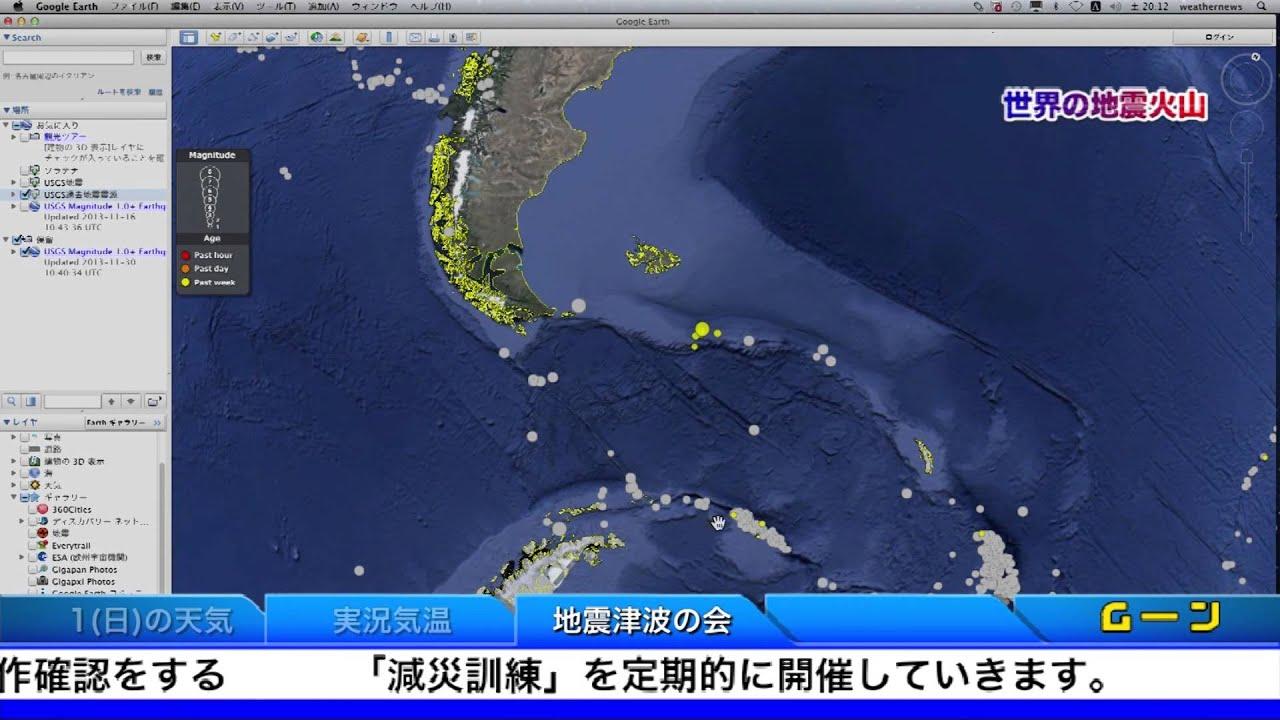最新!地震火山情報 2013-11-30 - YouTube