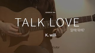 말해! 뭐해? Talk Love - 케이윌 K.will | Descendants Of the Sun ost | Guitar Cover, Lesson