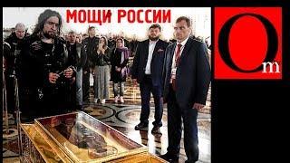 МОЩьИ РОССИИ