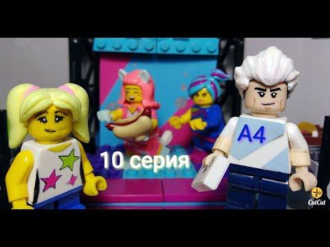 Влад А4, или урок видеоблогинга. The new lego movie 10 серия.