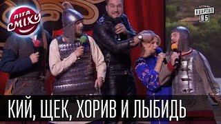 видео Кий, Щек, Хорив и Лыбедь. Детский памятник основателям Киева