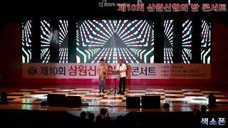 제10회 삼원신협의 밤 콘서트 ◆ 색소폰②