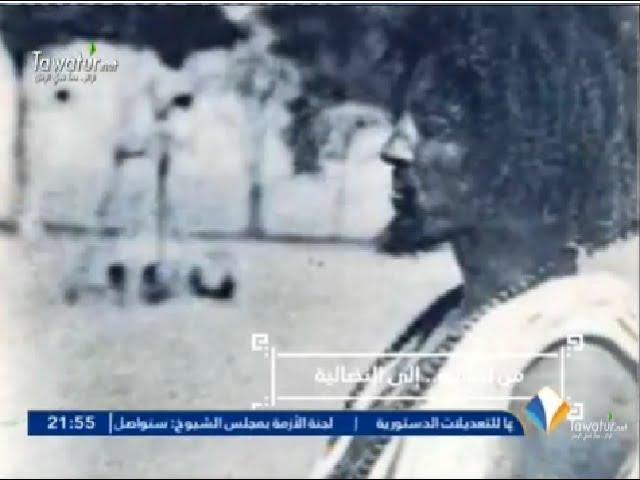 البطل محمد ولد امسيكة من النقابة إلى النضالية - قناة المرابطون