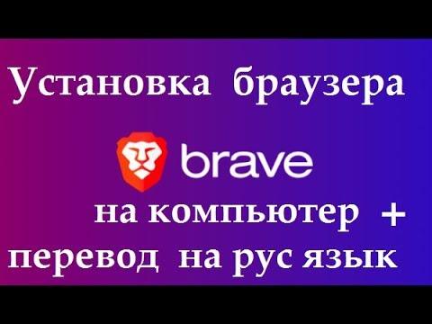 Браузер Brave   установка на компьютер и перевод с англ на рус язык