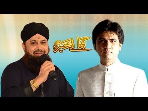 Sana E Khair - Owais Raza Qadri & Wasi Shah - 17 May 2018 - Express News
