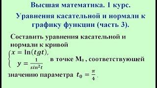Уравнения касательной и нормали к графику функции (часть 3). Высшая математика.