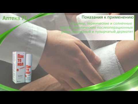 Пантенол, инструкция по применению препарата. Регенерация тканей при разного рода ожогах