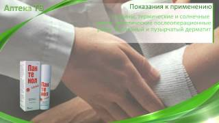 видео Алоэ инструкция по применению, состав, показания, аналоги и отзывы
