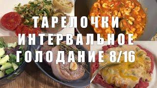 ТАРЕЛОЧКИ ПИТАНИЕ на Интервальном Голодании 8 16 ДНЕВНИК ПИТАНИЯ Что ЕСТЬ Чтобы ХУДЕТЬ