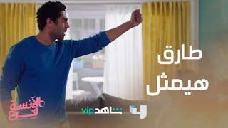 طارق قرر يمثل وعمل بروفة قدام فرح
