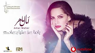 Amal Maher - Yama Azz Alaya Beadak (EXCLUSIVE)   آمال ماهر – ياما عز عليا بعادك