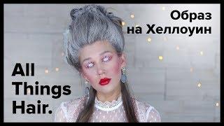Прическа на Хеллоуин: загадочный образ Марии-Антуанетты от MrsWikie5 - All Things Hair 0+