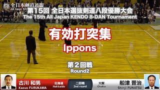 Ippons_Round2 - 15th All Japan Kendo 8-dan Tournament 2017