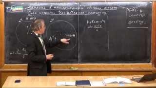 Урок 68. Явления в неинерциальных системах отсчета