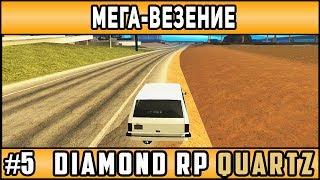 Diamond Rp Quartz | #5 | Много покупок. Большая спешка | SAMP
