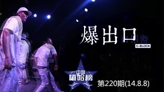 Hip Hop in China 中国嘻哈榜 Top 10 Chart EP220 140808