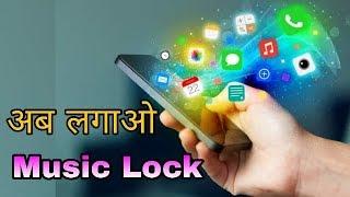 अब लगाओ मोबाइल पर म्यूजिक लॉक | Mobile par Music Lock Kaise Lagaye