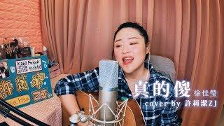 徐佳瑩_真的傻【一吻定情電影主題曲】 cover by莉潔ZJ