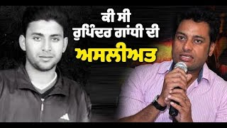 Rupinder Gandhi : The Gangster or The Robinhood ?? | Know The Truth | Dainik Savera