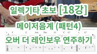 [일렉기타 초보18강]  오버더 레인보우 연주하기 (o…