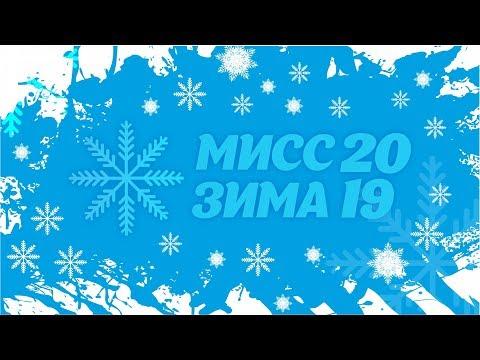 Мисс зима - 2019 в Черемхово