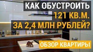 """Мебель из Китая. Обустройство квартиры 121 кв.м за 2,4 млн. рублей """"под ключ"""". Обзор квартиры"""