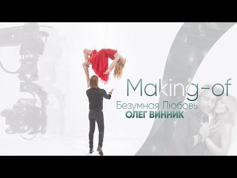 Олег Винник - Безумная Любовь [Making-of]