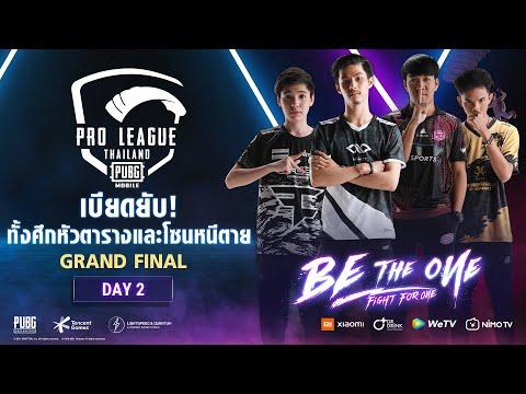 PMPL TH SEASON 3 | Grand Final Day 2
