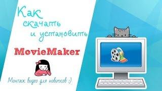 Как скачать и установить Movie Maker ? Монтаж видео для начинающих.(В этом видео я покажу вам программу для монтажа видео Movie Maker .Покажу как ее скачать и как ей пользоваться)..., 2015-09-03T21:08:15.000Z)