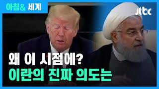 트럼프 체포영장, 왜 이 시점에? 이란의 진짜 의도는 / JTBC 아침&