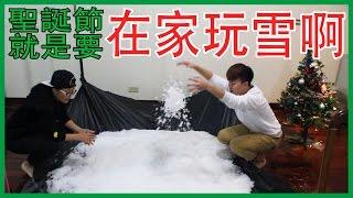 【汪x羊】聖誕節就是要在家玩雪啊!!沒有雪就自己造!!!