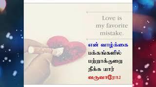 whatsapp status video tamil love kavithaigal