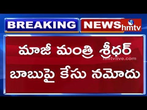 Case Filed Against on Ex Minister Sridhar Babu | hyderabad | hmtv