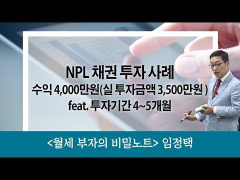 NPL 채권 투자 사례 - 실 투자금액 3,500만원 수익 4,000만원 (월세 부자의 비밀노트 임정택)