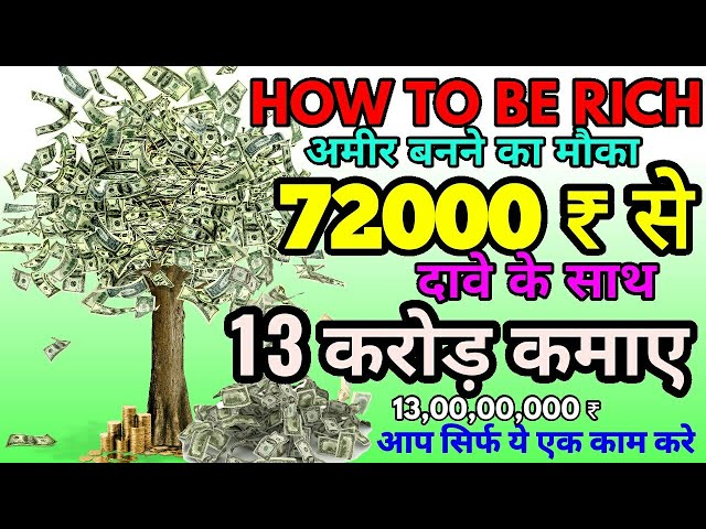 How To Become Rich In Hindi   ???? ???? ???   Ameer Kaise Bane   How to become rich in real life
